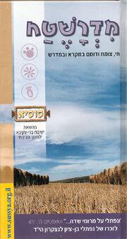 Midrash setach.jpg