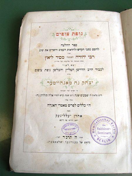 Nofet zufim 1861.jpg
