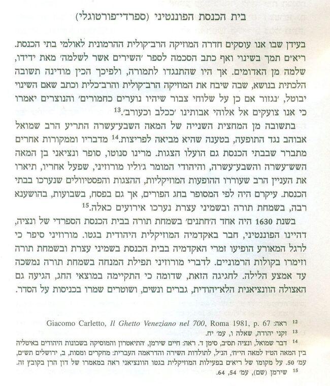 קאסוטו1 בית הכנסת הספרדי.jpg