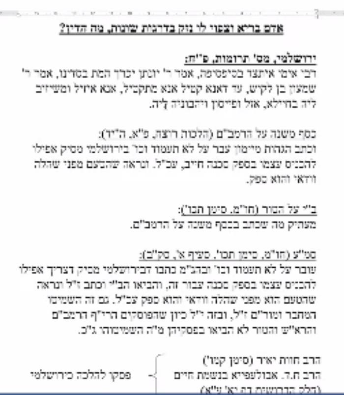 מסקנות ירושלצמי 77.png