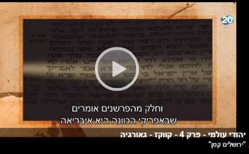 The jew of tivilsi 4