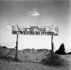 Kfar batia entrabce 1948