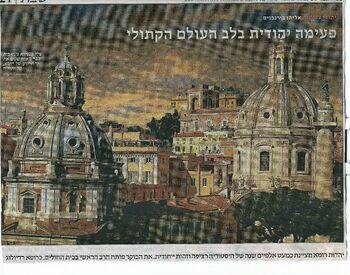 פעימה יהודית בלב בעולם הקתולי.jpg