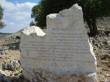PikiWiki Israel 15152 Ancient Yodfat