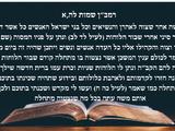 """ימי עיון בתנ""""ך תשפ""""א"""