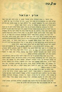 ארץ ישראל ששת הימים 1