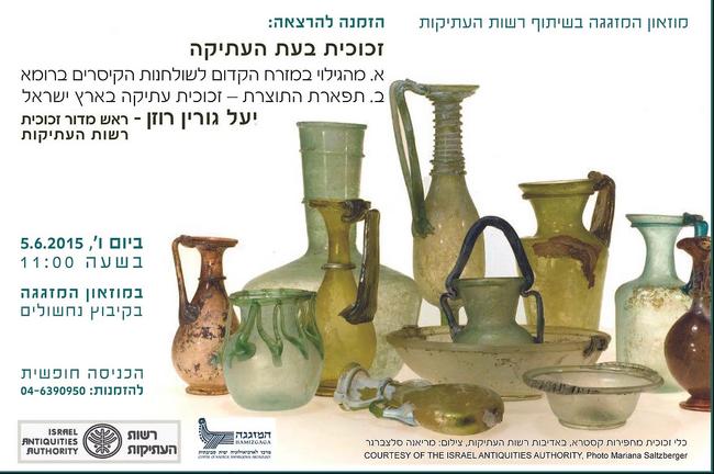 הרצאה אחרת על זכוכית בעת העתיקה.png