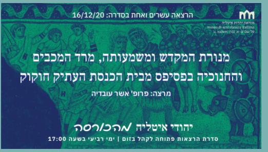 משמעויות הפסיפס בבית הכנסת בחוקוק.png