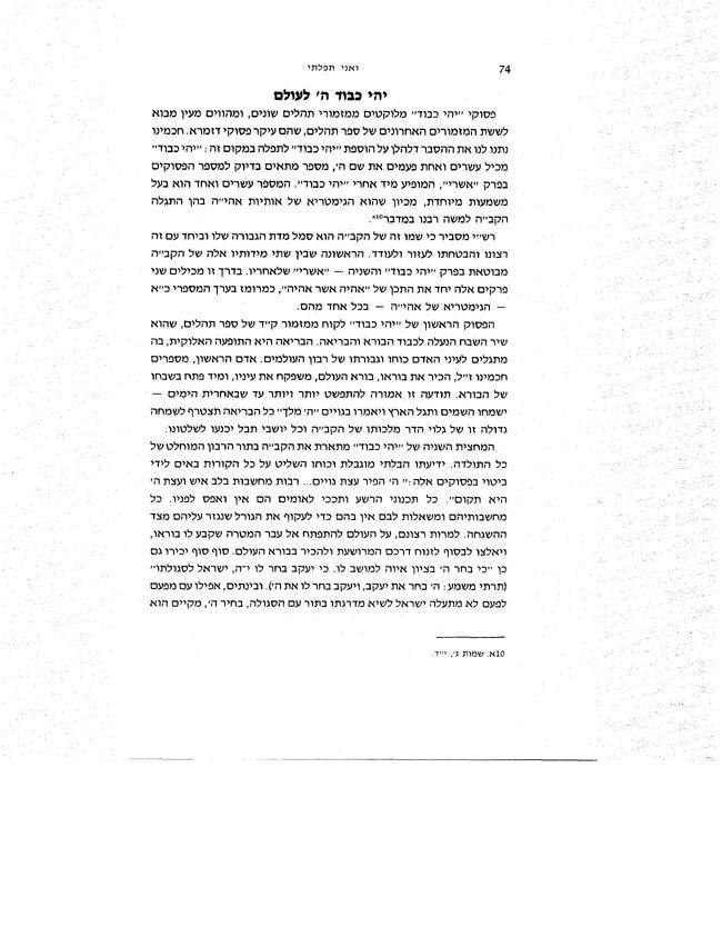 Iei kavod Page 1.jpg