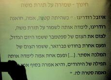 Yocheved Beeri izabel rodrigez