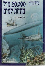 20,000 Lieues Sous les Mers - Hebrew Cover.jpg