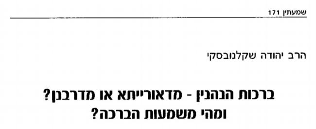 המקור פני יהושע 4.PNG
