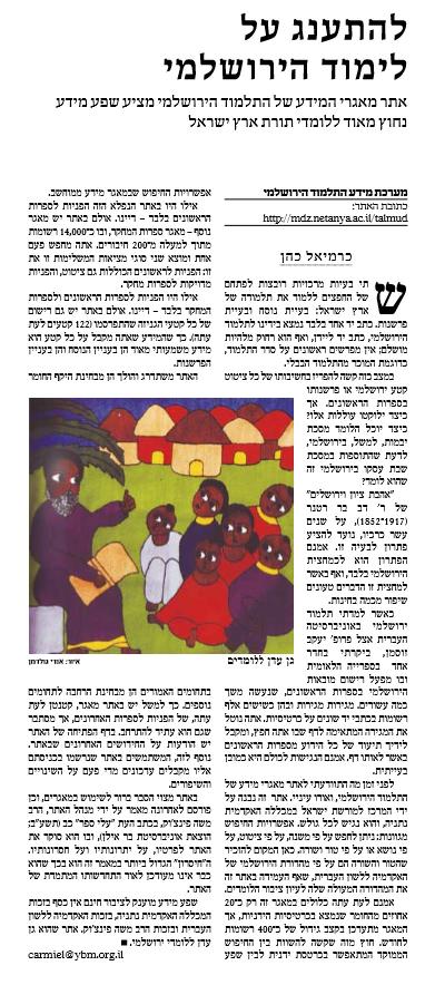 להתענג ל לימוד ירושלמי.png