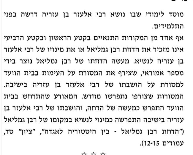 הדחת רבן גמליאל 4