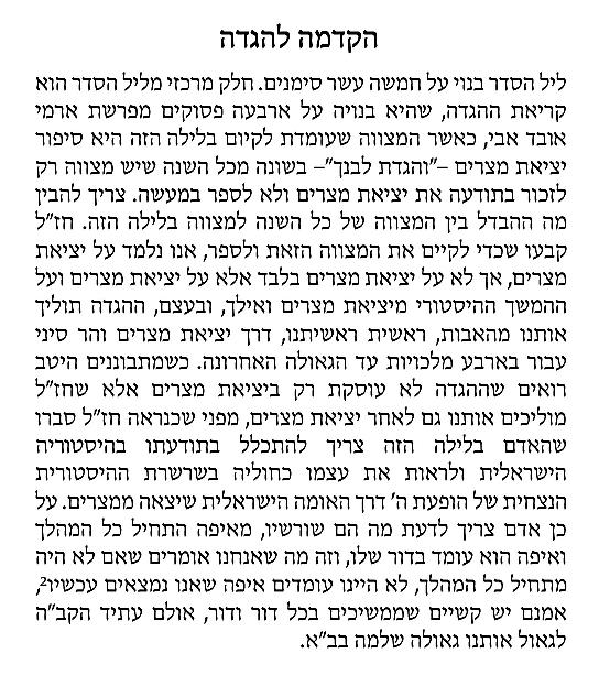 הקדמה להגדה של פסל הרב יעקב דביר.png