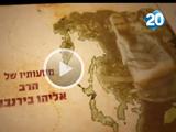 """""""יהודי עולמי"""" - סדרה בערוץ 20 בהנחיית הרב אליהו בירנבוים"""