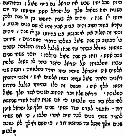 שאול מלך 17 שנה A.png