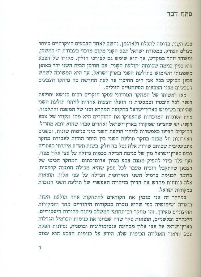 דף 7 תולעת שני זהר עמר.jpg