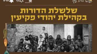 שלשלת_הדורות_בקהילת_יהודי_פקיעין