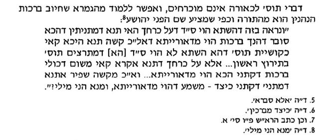פני יהושע 1.PNG