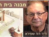 מבנה בית המקדש - דר' דוד שפירא