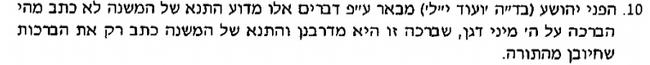 פני יהושע 3.PNG