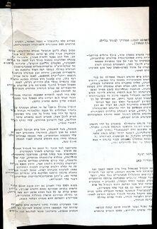 Butchart Gardens vist 1992 hebrew guide 2