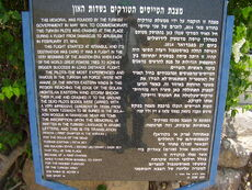 PikiWiki Israel 4369 turkish pilots memorial