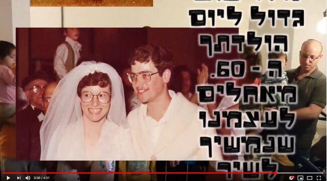 חנן ויעל לבית קרצנר ביום הנישואין