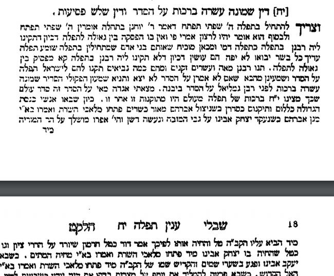 כשנעקד יצחק אבינו על גבי המזבח ונעשה דשן והי' אפרו מושלך על הר המוריה.png