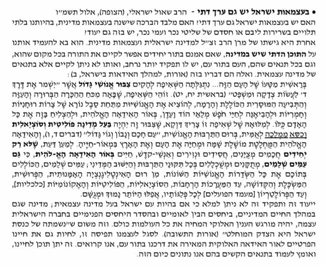 הרב ישראלי יום העצמאות.png