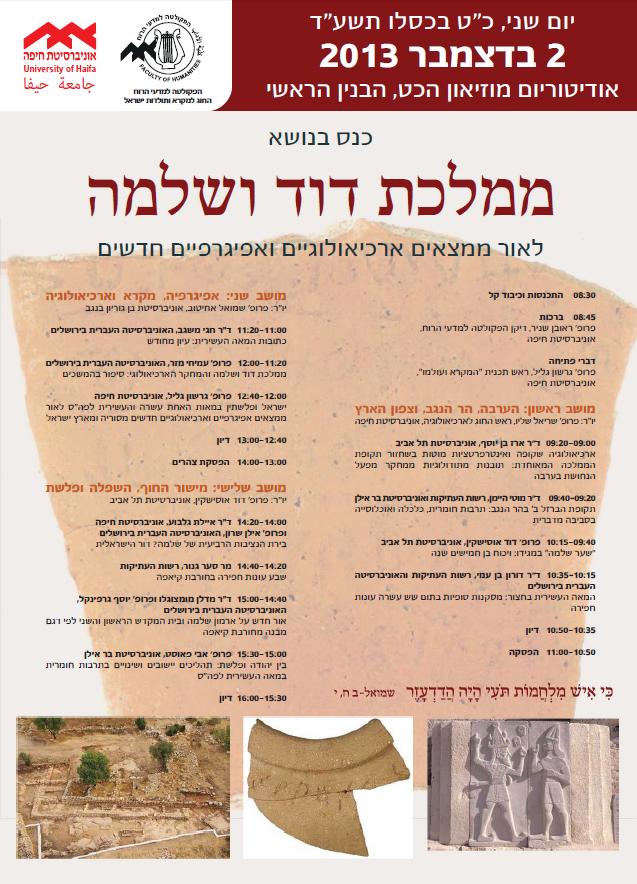 מלכות דוד ושלמה - יום עיון אוניברסיטת חיפה.png
