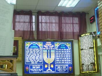 Beersheba synagogue Turkish immigrants 01