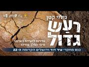 כנס_מחקרי_עיר_דוד_ה22-2