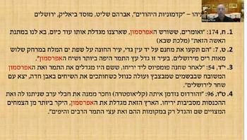 04 קדמוניות היהודים