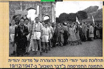 שער טיטוס ביום העצמאות