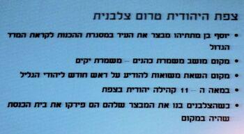 Zefat haieudit 1