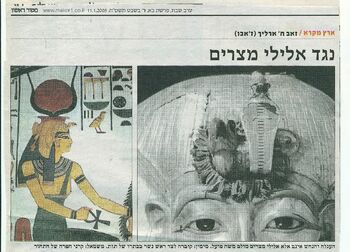 נגד אלילי מצרים.jpg