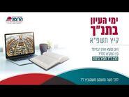 """ימי עיון בתנ""""ך - תשפ""""א - הרב ד""""ר תמיר גרנות - היכן נמצא ארון הברית? בין המקרא לחז""""ל"""