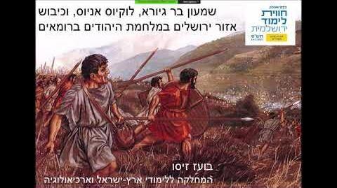 פרופ'_בועז_זיסו_שמעון_בר_גיורא,_לקוקיוס_אניוס_וכיבוש_ירושלים_במלחמת_היהודים_ברומאים