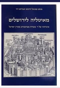 מאיטלי לירושלים סלע