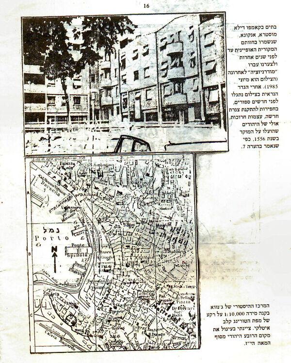Akko ebrea voltera16ancona genova.jpg
