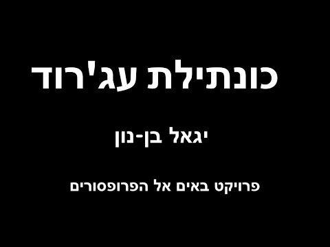 כונתילת_עג'רוד_-_יגאל_בן_נון