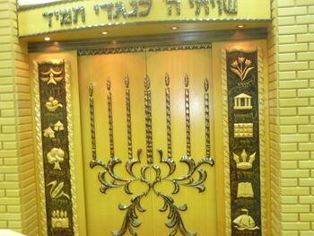 Beersheba synagogue Turkish immigrants 05