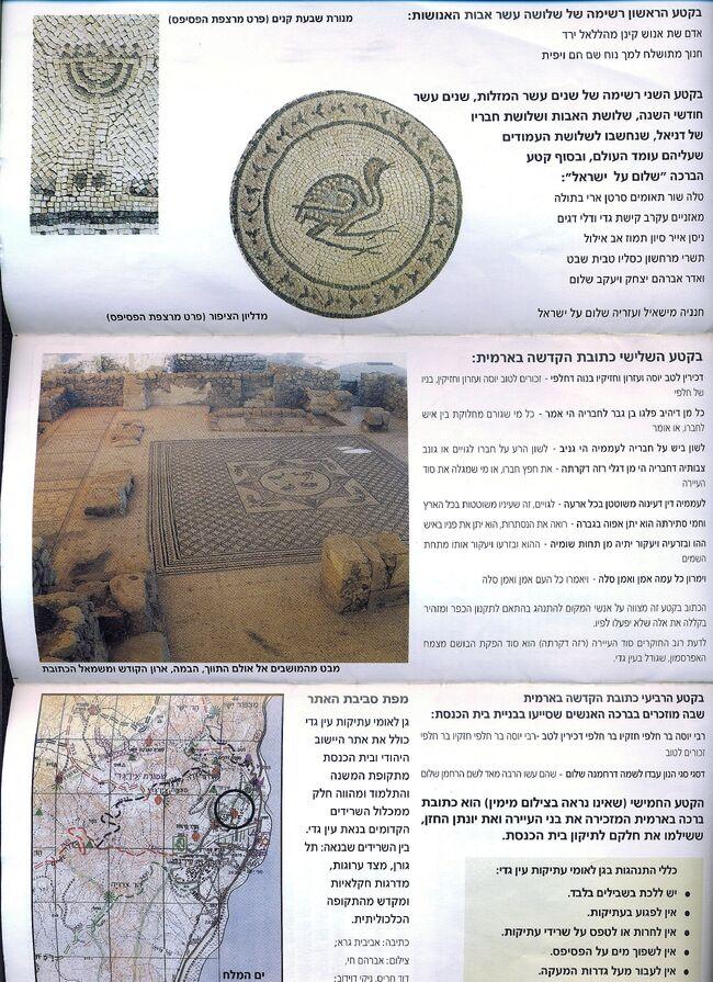 גן לאומי עין גדי כתובת בית הכנסת הסבר הכתובת.jpeg