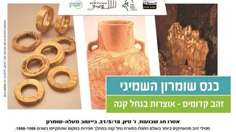 כנס שומרון ה-8 : זהב קדומים: אוצרות בנחל קנה