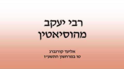 רבי יעקב מהוסיאטין