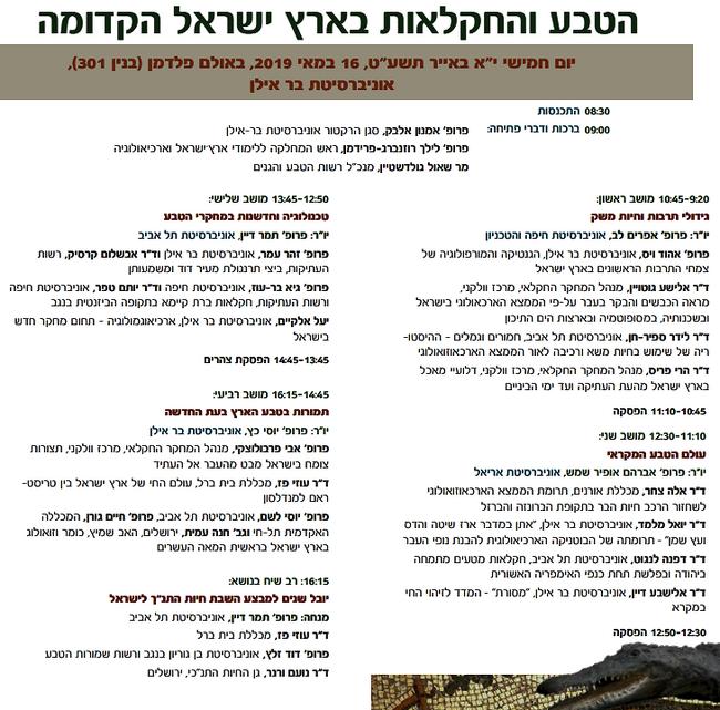 הטבע והחקלאות בארץ ישראל הקדומה.png
