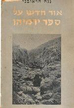 אור חדש על ספר ירמיהו.jpg