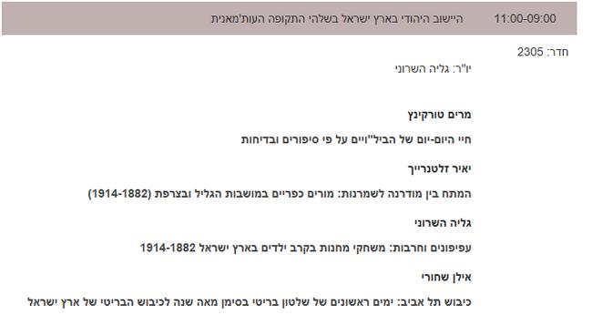 הישוב היהודי.png
